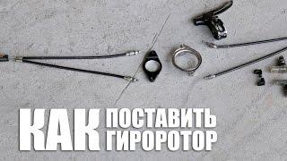 Как поставить гироротор на BMX (How to install a gyro brake system bmx) | Школа BMX Online #49(Как поставить тормоза на велосипеде, а именно тормозную систему гироротор? И этот выпуск