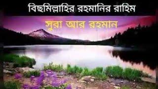 ➽ সূরা আর-রহমান - الرحمن surah ar rahman recited by zain abu kautsar bangla translation and quraan visualization: sikhun sub...