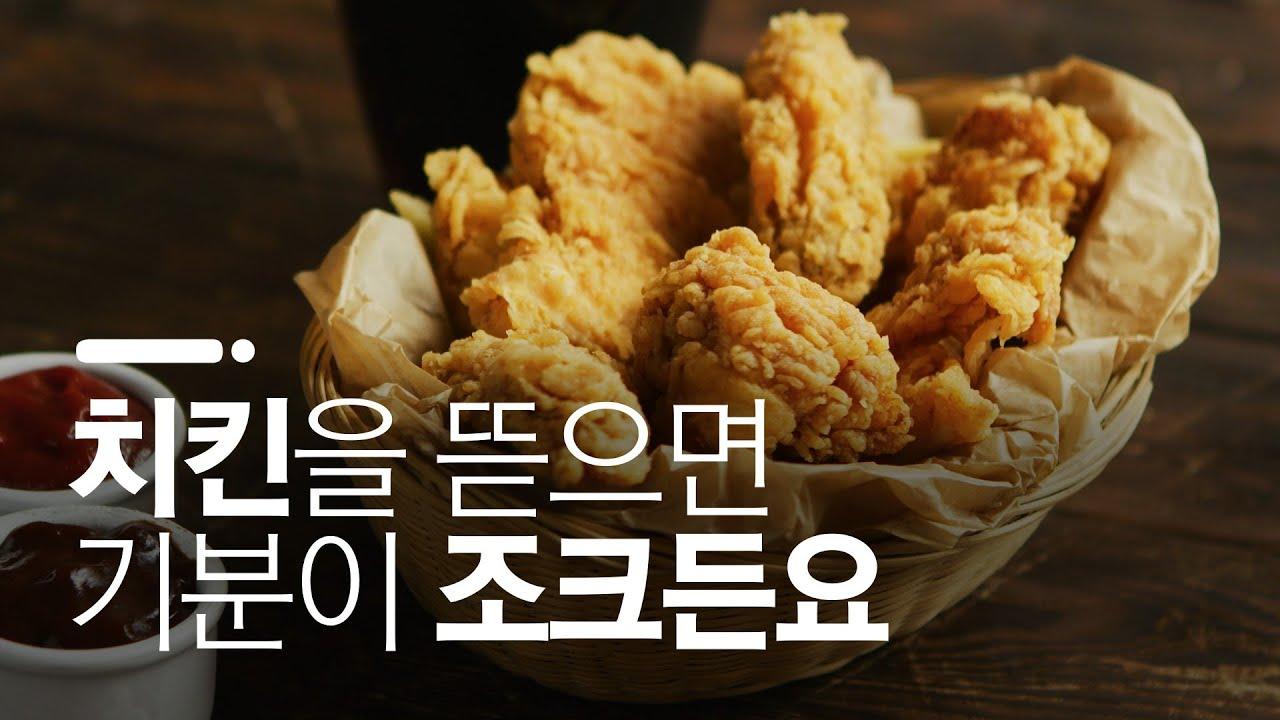 우리는 왜 치킨을 먹으면 기분이 좋을까? / 치킨의 역사