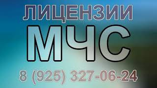 хабаровск лицензия мчс(, 2017-12-05T11:18:42.000Z)