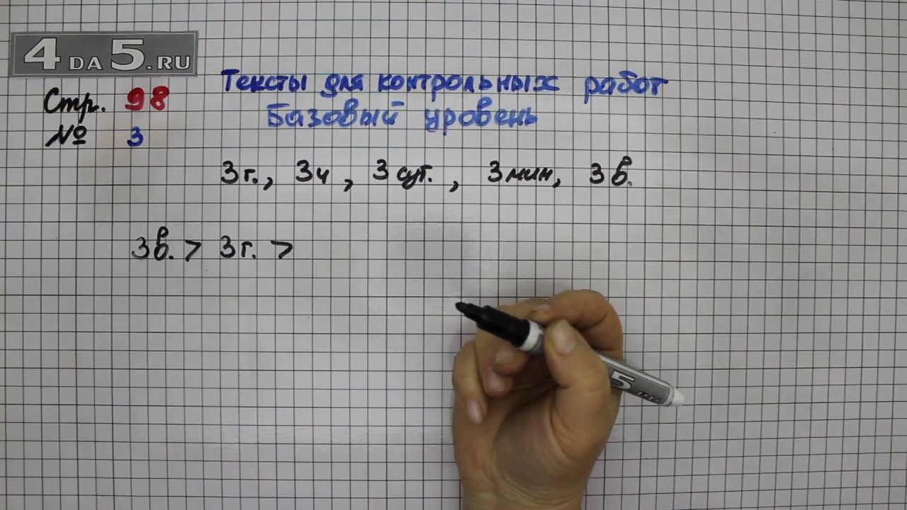 Страница Тексты для контрольных работ базовый уровень №  Страница 98 Тексты для контрольных работ базовый уровень № 3 Математика 4 класс Моро