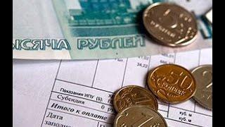 С 1 июля в Москве повысятся тарифы на услуги ЖКХ
