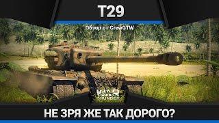 War Thunder - Обзор T29