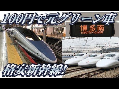 【100円で元グリーン車】博多南線に乗ってきた