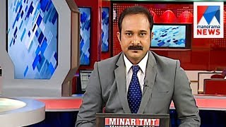 ഒരു മണി വാർത്ത | 1 P M News | News Anchor - Fijy Thomas | September 20, 2017 | Manorama News