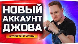КУПИЛ ТАНК СВОЕЙ МЕЧТЫ ● Новый Аккаунт Джова #13 ● Аккаунт Без Доната