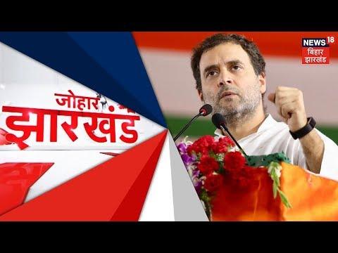 Jharkhand की ताज़ा खबरें | Johar Jharkhand | 9th February, 2019