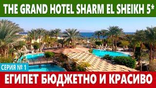 ЕГИПЕТ НОВОСТИ ВСЕ ВКЛЮЧЕНО! ШАРМ ЭЛЬ ШЕЙХ ОТЕЛЬ 5* С КРАСИВОЙ ТЕРРИТОРИЕЙ The Grand Hotel Sharm