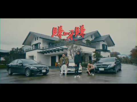 臭屁嬰仔《賺呀賺Gettin Money 》Official Music Video