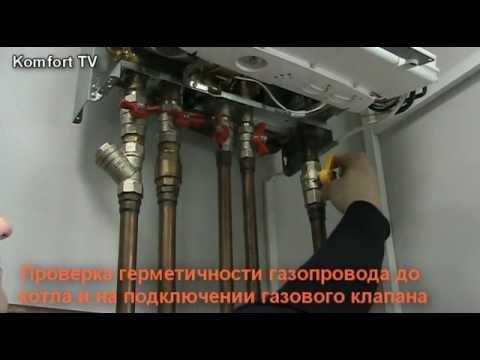 Двухконтурные газовые котлы - YouTube