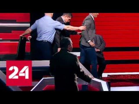 Соловьев вышвырнул взашей наглого гостя из студии - Россия 24