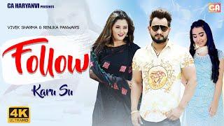 Follow Karu Su | Renuka Panwar | Anjali Raghav | New Haryanvi Songs Haryanavi 2021
