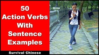 Survival Chinese - 50 Action Verbs With Sentence Examples - Learn Beginner Chinese Conversation