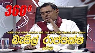 360 | with Basil Rajapaksha ( 30 - 03 - 2020 ) Thumbnail