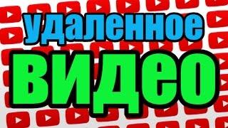 ⌨Как восстановить удаленное видео с канала YouTube! \\ How to recover deleted videos from YouTube!