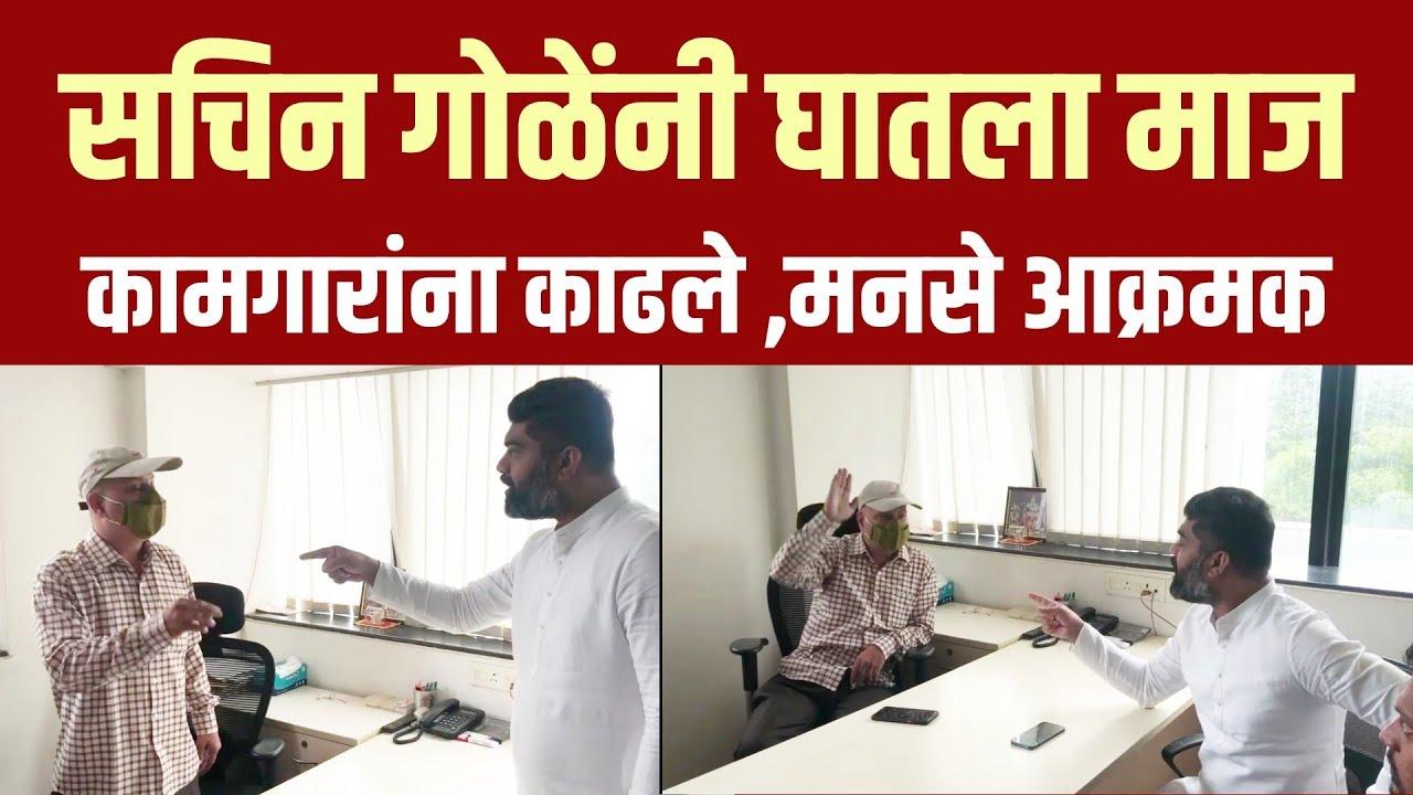 Video | DigiCam कंपनीत मनसेच्या Sachin Gole यांचा तुफान राडा | Mns