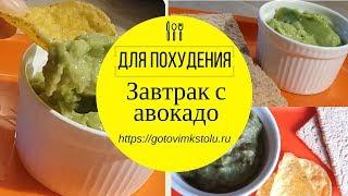 Завтрак с авокадо для похудения