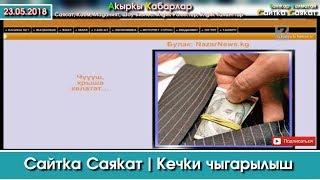 Сайтка Саякат-23.05.18 | Кечки Саясий ушак-имиштер топтому | Саясатка Саякат