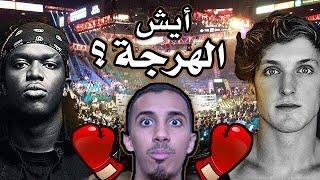 🔴 حضرت  ملاكمة بين أشهر يوتيوبرز في العالم    KSI VS LOGAN PAUL