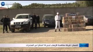 تلمسان: شرطة مكافحة الإرهاب تحجز 14 قنطارا من المخدرات