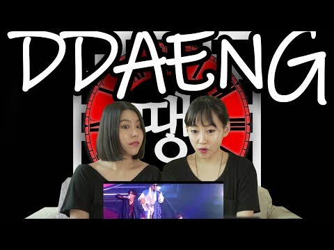 DDAENG 땡 #2  You think you understand Ddaeng? Reaction with translation