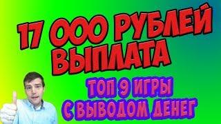 🔴Лучшие игры с выводом денег⭐️Вывел более 17 000 рублей с игр с выводом денег.Обзор 9 платящих игр