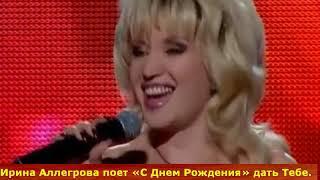 Chúc mừng sinh nhật . Ca sĩ Irina Allegrova ( Nga)