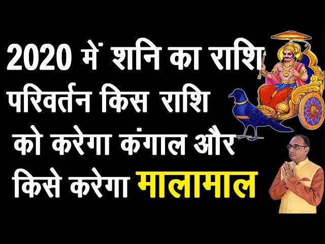 शनि राशि परिवर्तन | Effects of #Shani in Kundli and Vastu  |  Jyotish Ratan Kendra