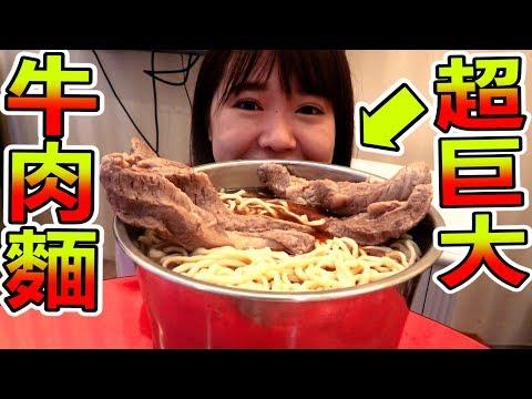 大胃王挑戰吃光超巨大牛肉麵!? 三原JAPAN新年願望獨家曝光!