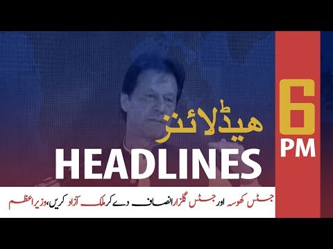 ARY News Headlines | Special Assistant To PM Yousuf Baig Mirza Resigns | 6 PM | 20 Nov 2019
