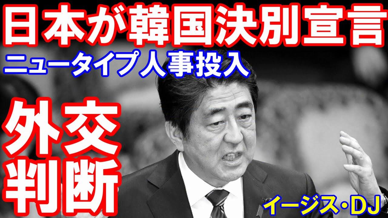 """「日本が韓国と決別宣言」""""韓国通""""を排除して戦う体制を強化した話題!(某国のイージス)"""