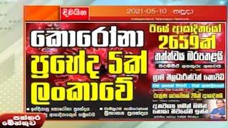 Paththaramenthuwa - (2021-05-10) | ITN Thumbnail