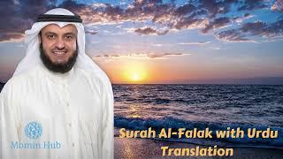 Surah Al-Falak With Urdu Translation | Mishary Rashid Alafasy