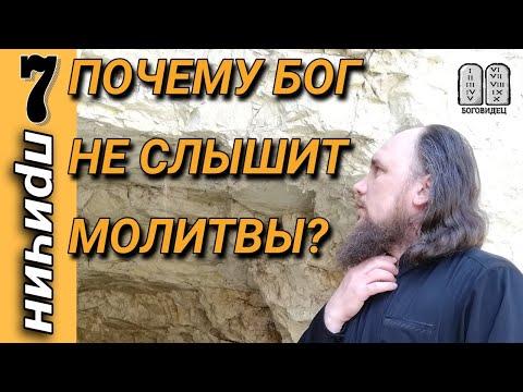 Бог не слышит молитвы, почему? 7 причин. Максим Каскун
