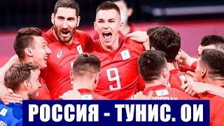 Олимпиада 2020 в Токио Волейбол мужчины 5 тур Россия Тунис