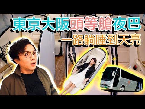 Mr.Sean 香老闆Vlog:東京大阪交通 頭等艙高速夜巴體驗