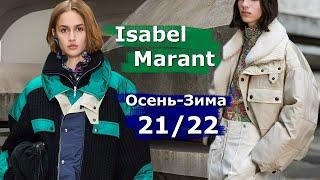 Isabel Marant мода осень зима 2021 2022 в Париже Стильная одежда и аксессуары