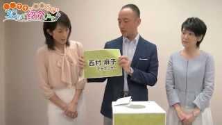 アナが○○アナを30秒で紹介します!抽選会」 西 靖アナ、上田 悦子アナ...