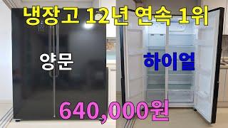 하이얼 양문형 냉장고