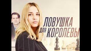 Сериал Ловушка для королевы 1-2-3-4-5-6-7-8 серия (2019) Мелодрама фильм анонс