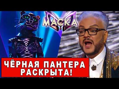 Чёрная пантера раскрыта! Шоу Маска на НТВ. Новый сезон. Выпуск №2 | Обзор