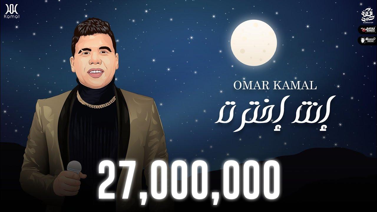 عمر كمال - أنت اخترت
