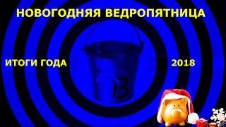 Итоги года 2018. Новогодняя ведропятница.