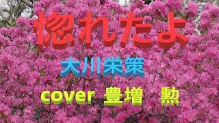 作詞:久仁京介/作曲:影山時則/唄:大川栄策 cover豊増勲.