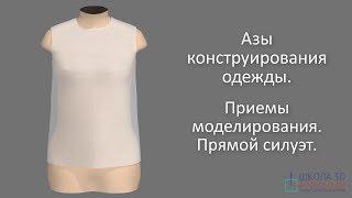 Азы конструирования одежды. Приёмы моделирования. Прямой силуэт.