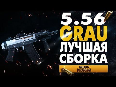 GRAU 5.56 ЛУЧШИЙ КЛАСС В MODERN WARFARE | НОВОЕ ОРУЖИЕ ГРАУ 5.56
