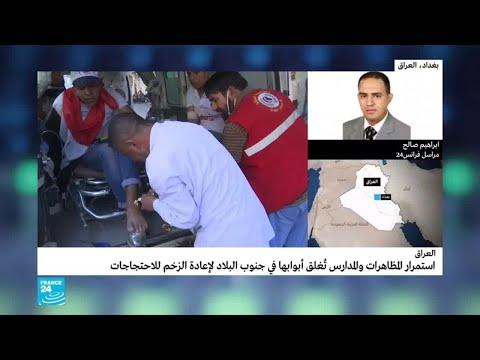 العراق: استمرار المظاهرات والمدارس تغلق أبوابها جنوب البلاد  - نشر قبل 3 ساعة