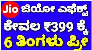 🔴ಜಿಯೋ ದೀಪಾವಳಿ ಆಫರ್ ಎಫೆಕ್ಟ್🔴ಕೇವಲ ₹399 ಕ್ಕೆ 6 ತಿಂಗಳು ಪ್ರೀ🔵 Vodafone offer🔵 Divakar Tech World