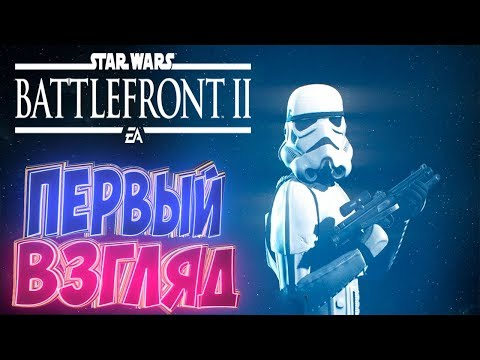 STAR WARS Battlefront 2 - БИТВА ЗА ГАЛАКТИКУ - Мультиплеер #1