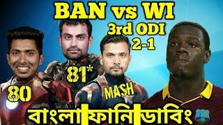 Bangladesh Vs West Indies 3rd ODI After Match Bangla Funny Dubbing | Mashrafe, Tamim | Alu Kha BD